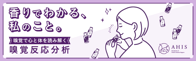 嗅覚で心と体を読み解く嗅覚反応分析 - AHIS 一般社団法人 健康包括支援協会